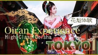 浅草Cocomo Tokyo 浅草で、舞妓・芸者・花魁体験 散策もできます。 格安...
