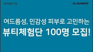 ★글랜무어 시카셀핏 3종 뷰티체험단 모집(100명)★