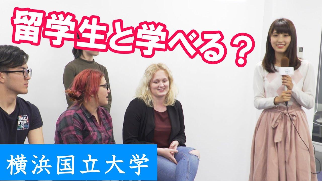 1万人のうち1割が留学生 その理由はコチラ【東進TV】横浜国立大学篇