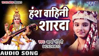 हंस वाहिनी शारदा भवानी - Hey Antaryami - Arya Nandani - Hindi Saraswati Bhajan 2018