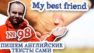 Пишем английские тексты сами Часть 98 My best friend Мой лучший друг перевод текста