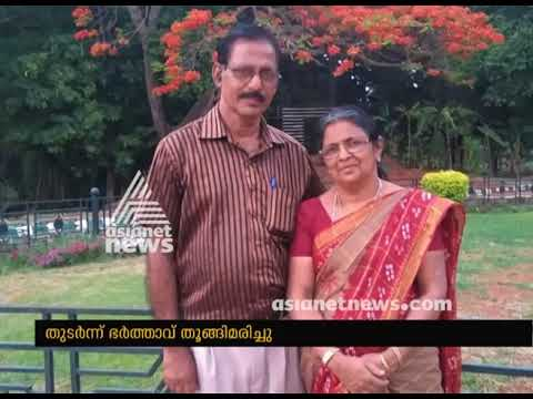 Wife hacked to death, husband committed suicide at Thrissur