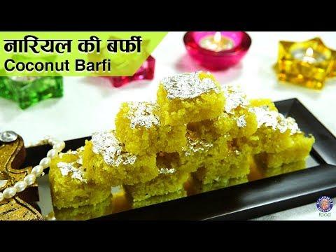 Coconut Barfi Recipe   Nariyal Ki Barfi Recipe   Diwali Special   Fresh Coconut Burfi   Ruchi