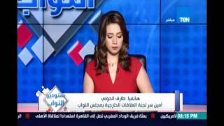 ستوديو النواب .. النائب طارق الخولي يكشف نتائج زيارة وفد برلماني لاجتماع الجمعية الأورومتوسطية بروما