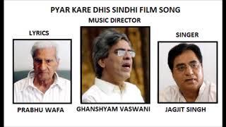 SINDHI SONG-JAGJIT SINGH FROM FILM PYAR KARE DHIS