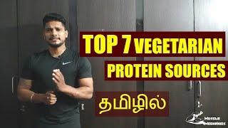 Top 7 Vegetarian Protein Sources | தமிழில்