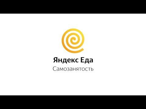 Яндекс.Еда — Инструкция для курьеров: Самозанятость V1.0.0f (новая версия в описании)
