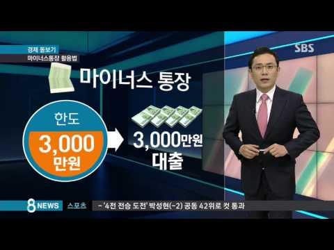 마이너스 통장, 금리 낮추려면?…똑똑한 활용법 / SBS