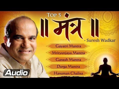 Top 5 Mantra by Suresh Wadkar | Durga Mantra | Gayatri Mantra | Hanuman Chalisa