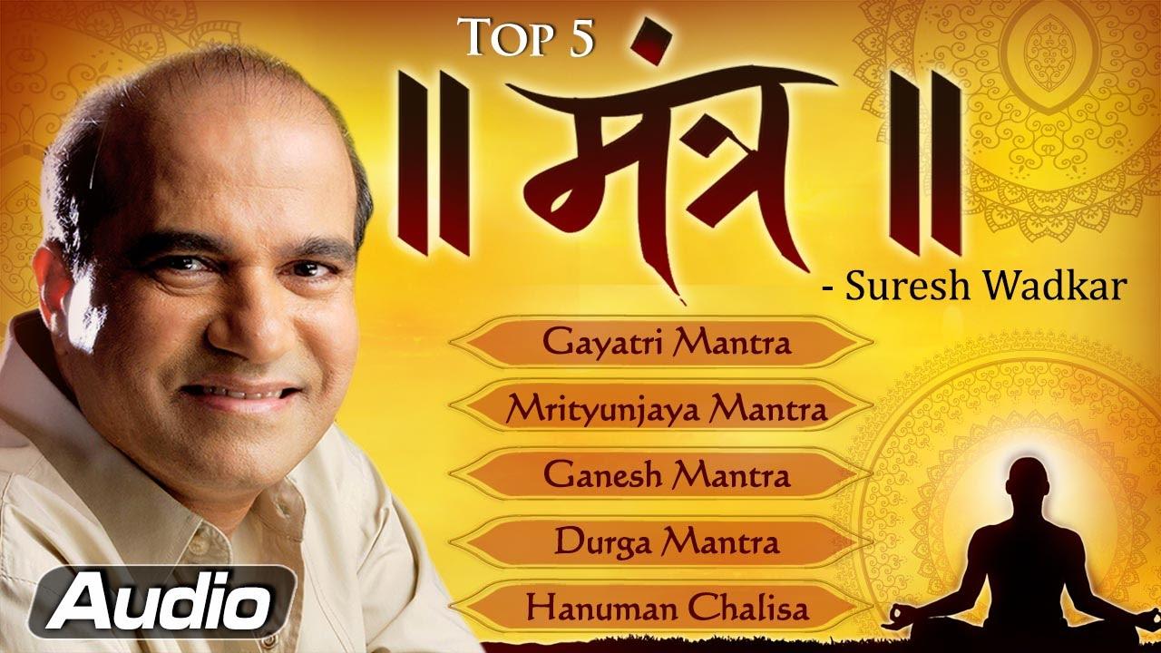 Shree Hanuman Chalisa Suresh Wadkar mp3 download