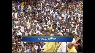 6 PM Ghantaravam | News Headlines | 21st March 2019 | ETV Andhra Pradesh