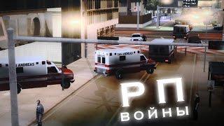 РП Войны 2й тур //LSPD & LSMC - теракт в метро // MiReRRor