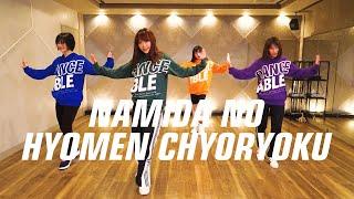 NMB48のダンスユニット「だんさぶる!」 涙の表面張力 / AKB48 2019年11月6日(水)発売 NMB48 22ndシングル「初恋至上主義」 Type -Cにだんさぶる!初楽曲...