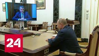 Путин назначил Меняйло вместо Битарова - Россия 24 