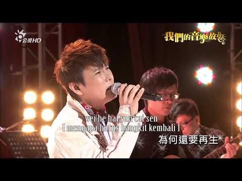 Chong Khai Se Tau Shien Cai (lirik Dan Terjemahan)