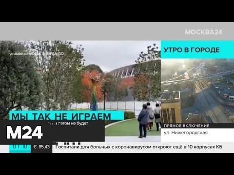 Олимпийские игры в Токио перенесут на 2021 год - Москва 24
