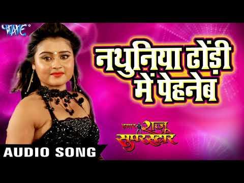 BHOJPURI NEW SUPERHIT SONG - Nathuniya Dhodhi Me Pehneb - Bhojpuri Hit Songs 2018 New