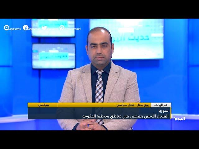 الفلتان الأمني يتفشى في مناطق سيطرة الحكومة السورية