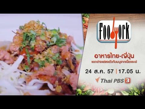 Foodwork  : อาหารไทย-ญี่ปุ่น แตกต่างแต่ลงตัวกับเมนูจากเนื้อจระเข้  (24 ส.ค.57)