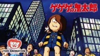 『ゲゲゲの鬼太郎(第3期)』東映アニメオンデマンドにて好評配信中! h...
