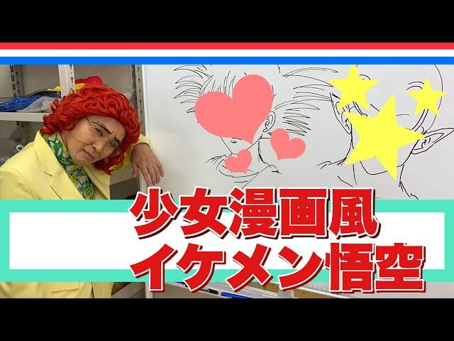 【パート32】悟空を少女漫画のイケメン風に描いてみる