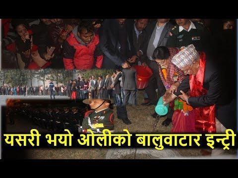 केपी ओलीको यस्तो शानदार  बालुवाटार इन्ट्री ll prime minister kp oli entry in Baluwatar