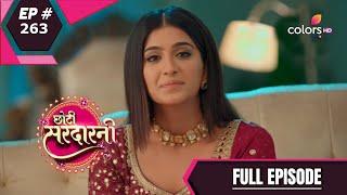 Choti Sarrdaarni | छोटी सरदारनी | Episode 263 | 10 September 2020
