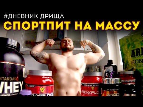 Спортивное питание при наборе мышечной массы