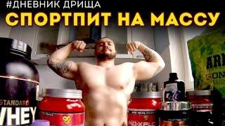 Спортивное питание для набора мышечной массы - мой ТОП 5!