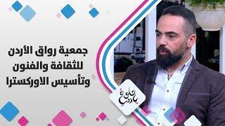 همام عيد ومراد خواجا - جمعية رواق الأردن للثقافة والفنون وتأسيس الاوركسترا