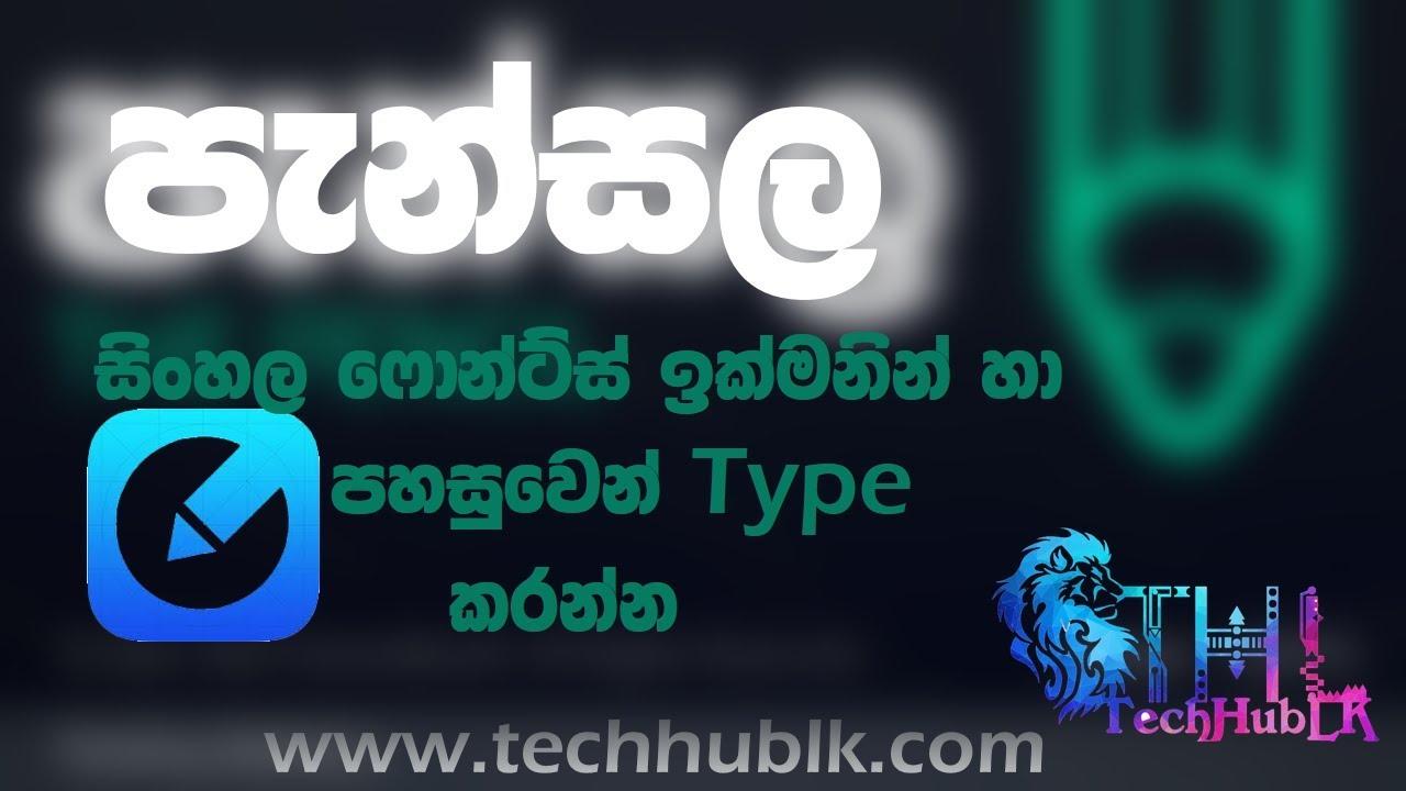 Pencil-පැන්සල Type Sinhala Fonts Easy[ Sinlish to Sinhala Font Processor]