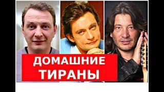 Знаменитые МУЖЧИНЫ-домашние ТИРАНЫ!