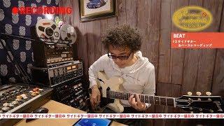 【#7-2:サイドギター&ベースREC】奥田民生「カンタンカンタビレ〜BEAT編〜」