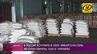 В России вступил в силу запрет на импорт соли из ЕС, США и Украины(Своим постановлением правительство дополнило так называемый санкционный список, введённый в августе 2014..., 2016-11-01T15:34:51.000Z)