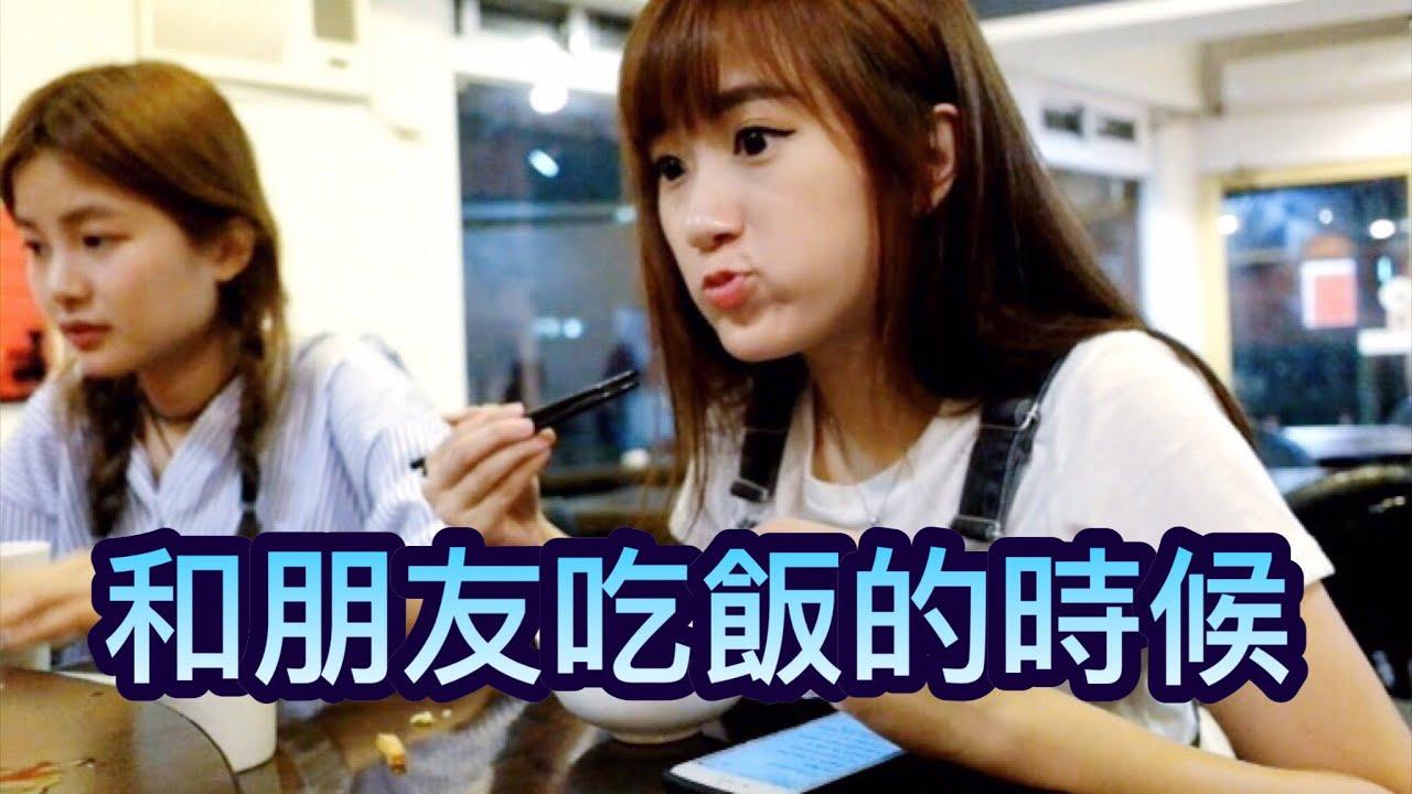 當我們和朋友一起吃飯的時候..... !!?? - YouTube