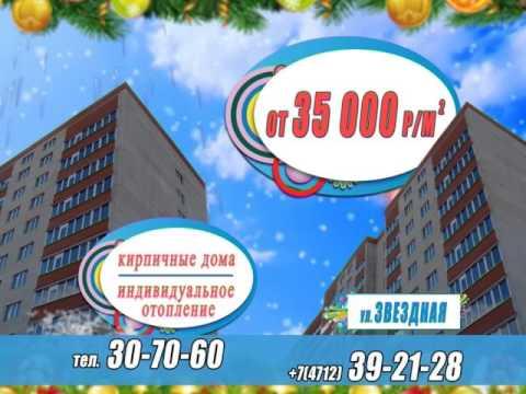 Квартиры от застройщика по уникальным ценам в Курске!