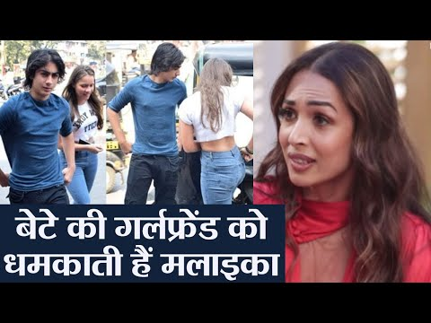 Malaika Arora intimidate son Arhaan Khan's girlfriends; Check Out   FilmiBeat Mp3