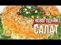 "Новогодний Салат ""ВО!"" на 2019   New Year Salad ""VO!"" for 2019"