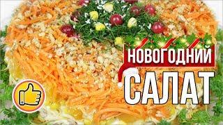 "Новогодний Салат ""ВО!"" на 2020 | New Year Salad ""VO!"" for 2020"
