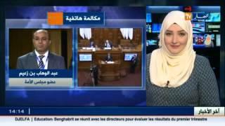 عبد الوهاب بن زعيم عضو مجلس الأمة : قائمة المعينيين تستحق هذه المناصب  ـ الثلث الرئاسي ـ
