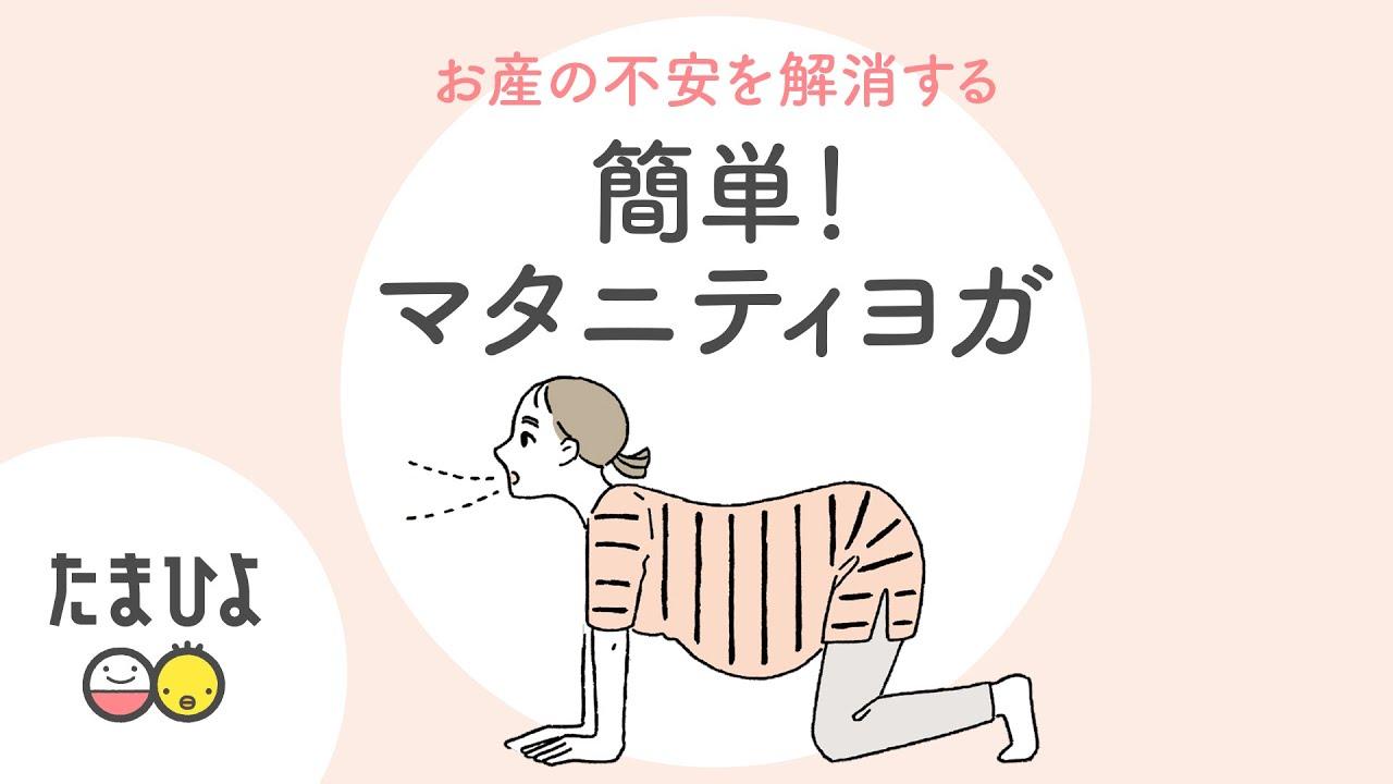 簡単!お産の不安を解消する「マタニティヨガ」【たまひよ公式】