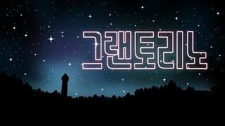 [그랜 토리노] 김혜리의 영화 사람을 만나다 | 음악도시 Gran Torino 111230