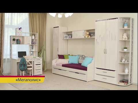 МЕГАПОЛИС Мебель для молодежи