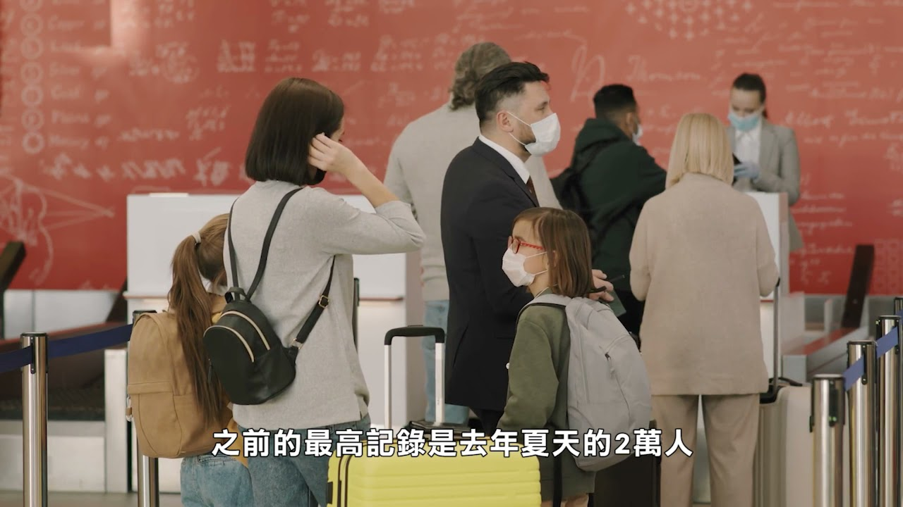 【全國】: 外出旅遊人數再創記錄 專家擔心引發第三波疫情