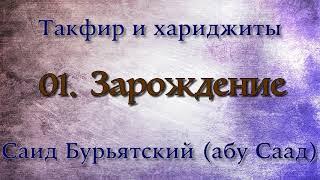 1. Зарождение - Саид Бурятский (Саид абу Саад) Такфир и хариджиты