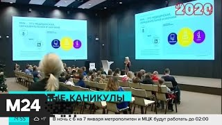Смотреть видео Власти Москвы пригласили в столицу делегации детей из регионов и зарубежья - Москва 24 онлайн