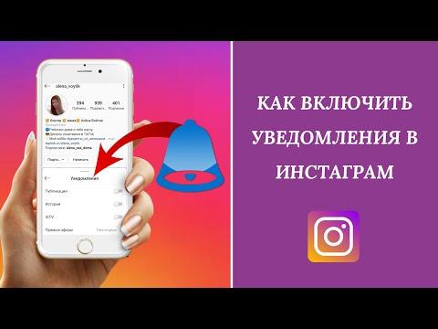 Вопрос: Как включить или отключить уведомления Instagram?