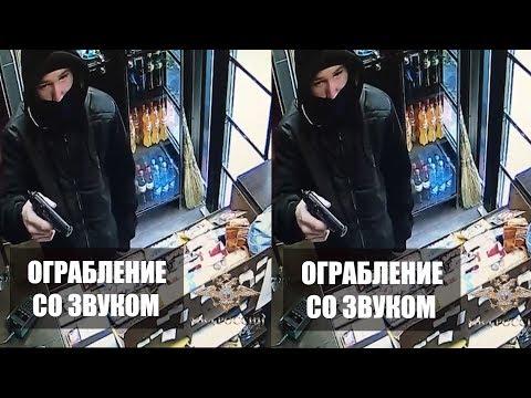 Ограбление магазина со звуком