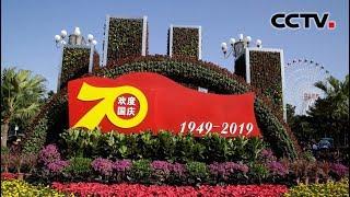 [精彩活动迎国庆] 吉林长春 花团锦簇迎国庆 百年老街换新装 | CCTV