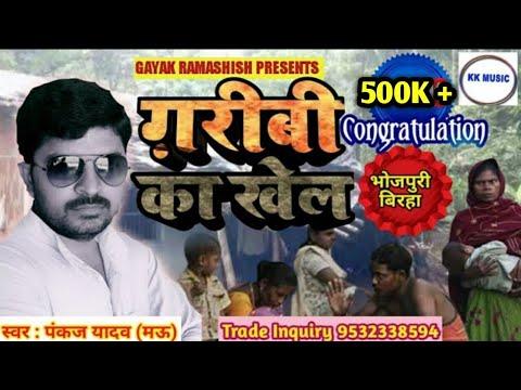 Download #Birha#garibi ka khel#hit birha PANKAJ YADAV (MAU)#bhojpuri birha#garibi kya chiz hai#गरीबी का खेल#